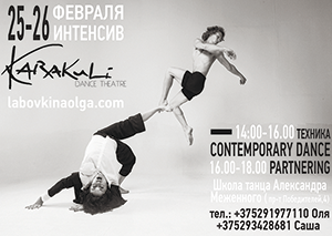 интенсив по contemporary dance и partnering